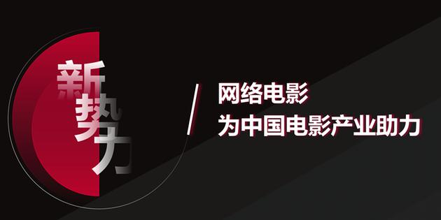 爱优腾联合开启首个网络电影春节档:高端付费点播模式受关注