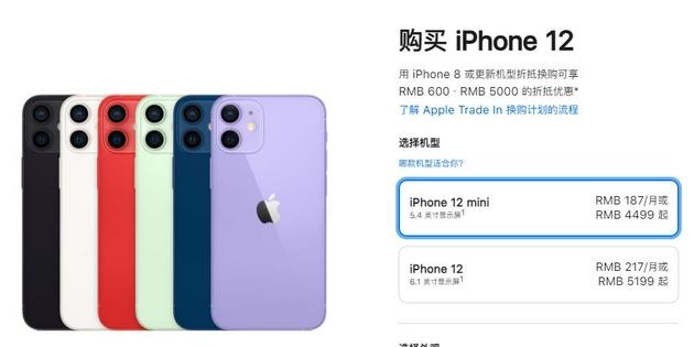 苹果发布会后iPhone 12价格直降千元