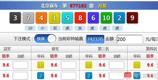 """""""北京赛车""""网络赌博游戏。"""
