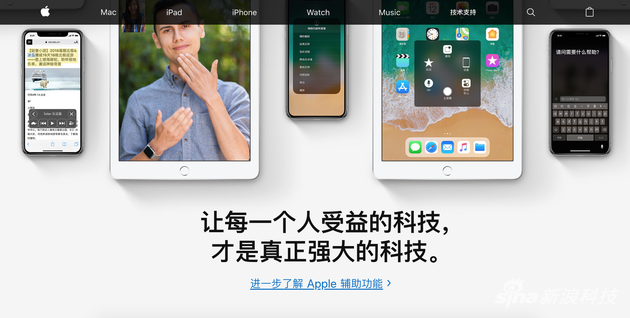 苹果官方新宣传页