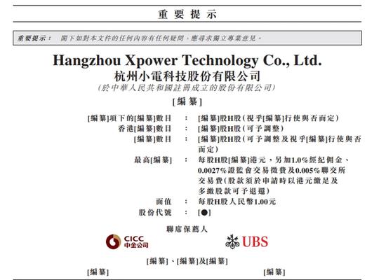 共享充电宝企业杭州小电科技向港交所提交上市申请书