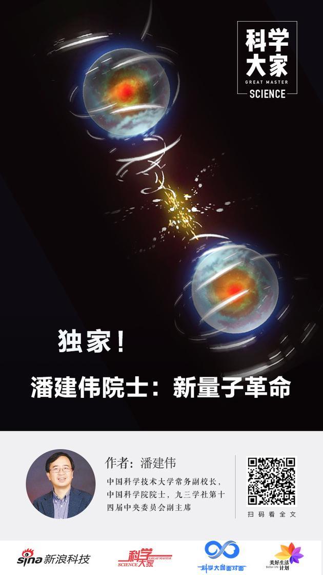 《科学大家》独家专栏|潘建伟院士:新量子革命