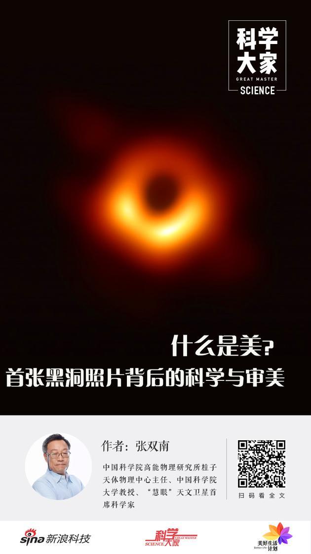 人类首张黑洞照片背后的科学与审美黑洞科学审美