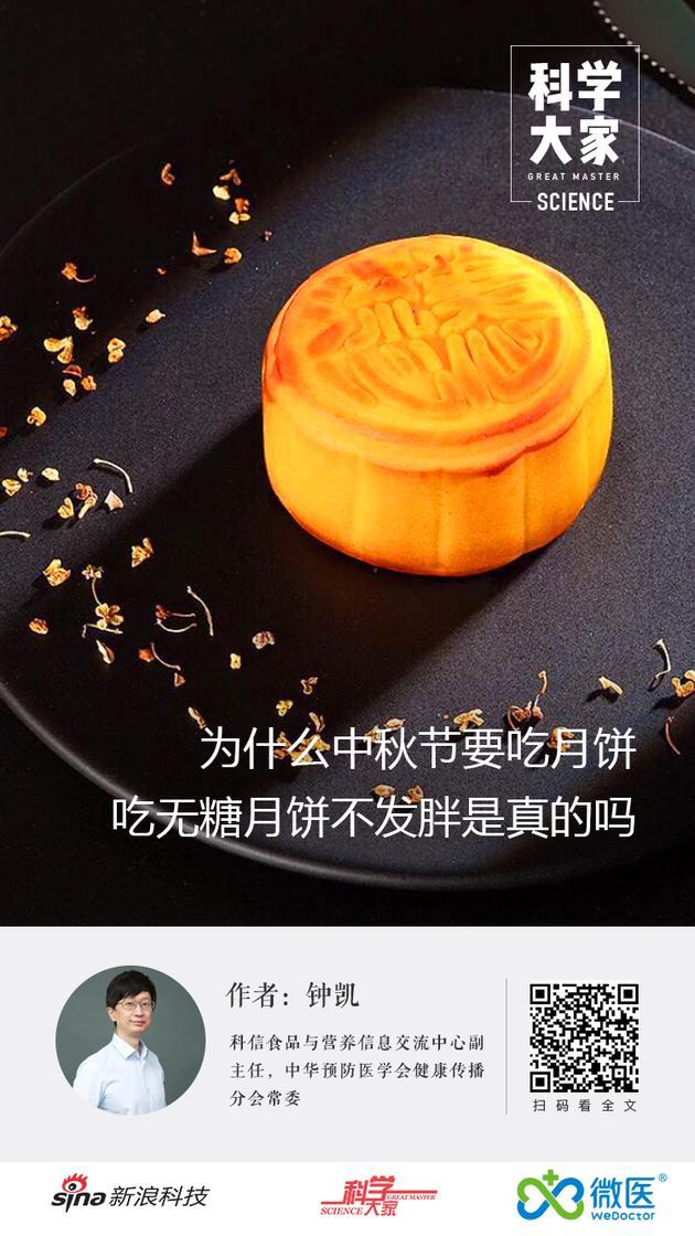 为什么中秋节要吃月饼?吃无糖月饼不发胖是真的吗?