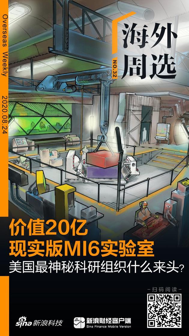 海外周选 | 现实版MI6实验室,美国最神秘科研组织什么来头?