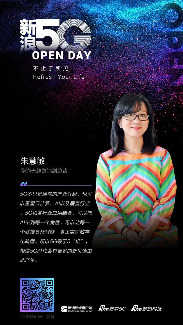 《【多彩联盟h5登录】华为无线营销副总裁朱慧敏:5G商用成功需要B端与C端业务结合》