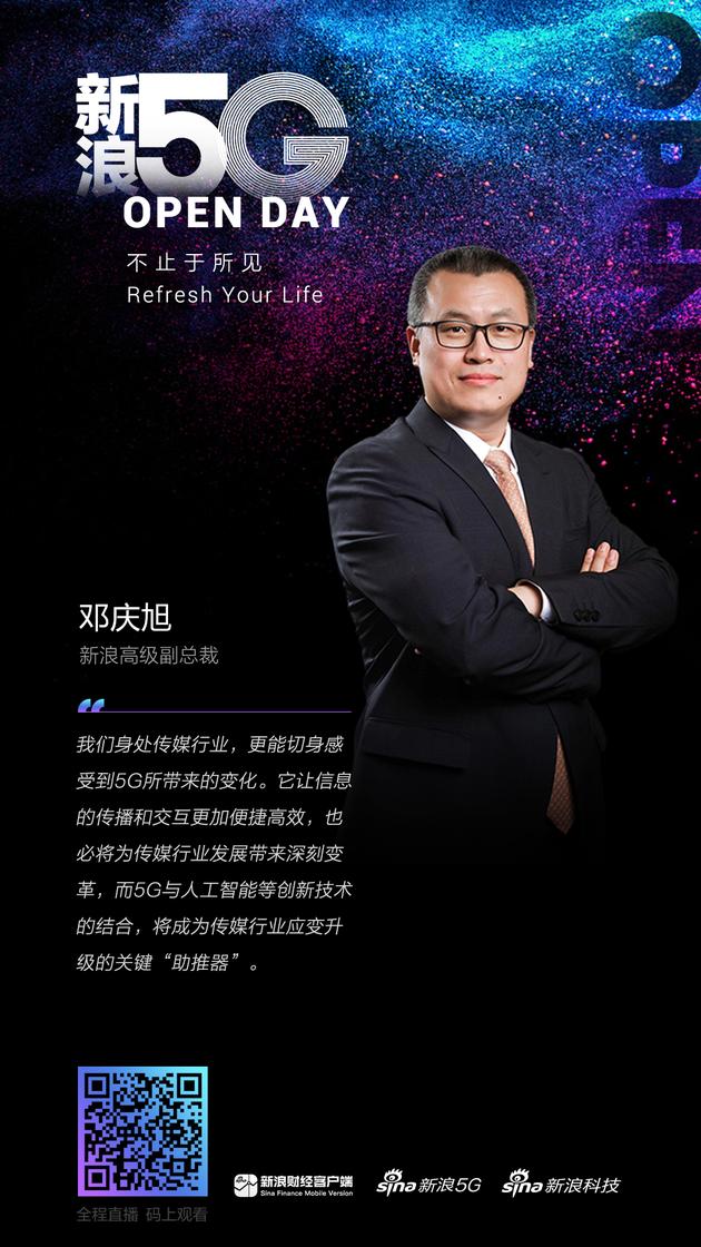 《【多彩联盟测速登录】新浪邓庆旭:5G将成为传媒行业应变升级的关键助推器》