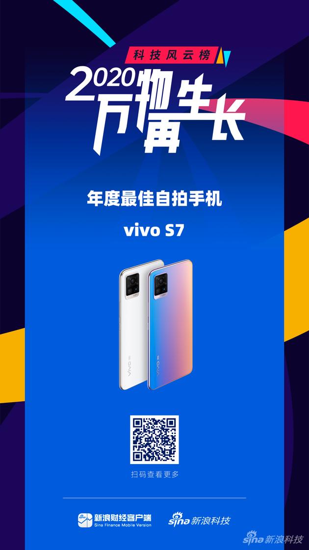 vivo S7获2020年科技风云榜年度最佳自拍手机