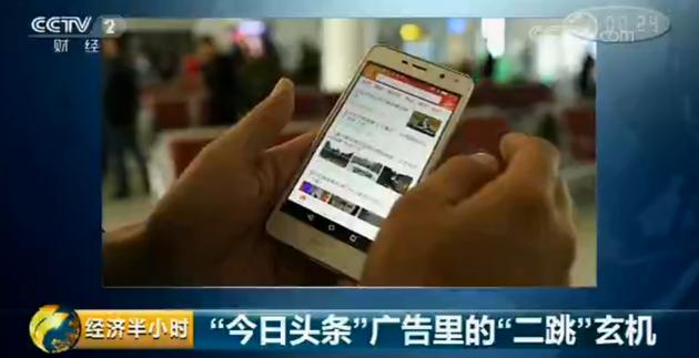 央视揭露今日头条广告二跳玄机:引诱消费者步入圈套