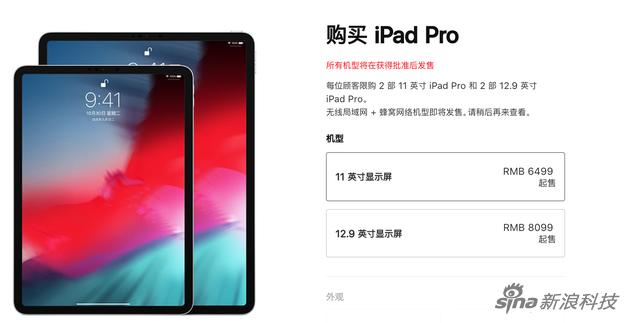 新iPad Pro售价