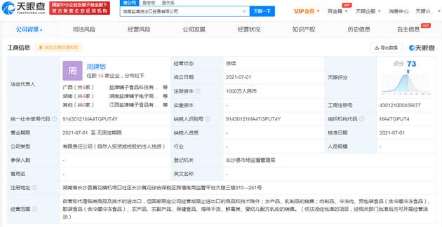 华为公开自动驾驶测距专利