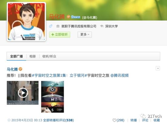 马化腾的腾讯微博