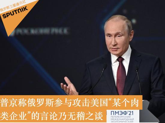 俄罗斯参与黑客攻击美国的肉食品加工厂?普京:无稽之谈