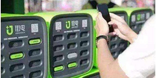 黑猫投诉|用户投诉使用街电充电宝归还几天后 无故被扣99元