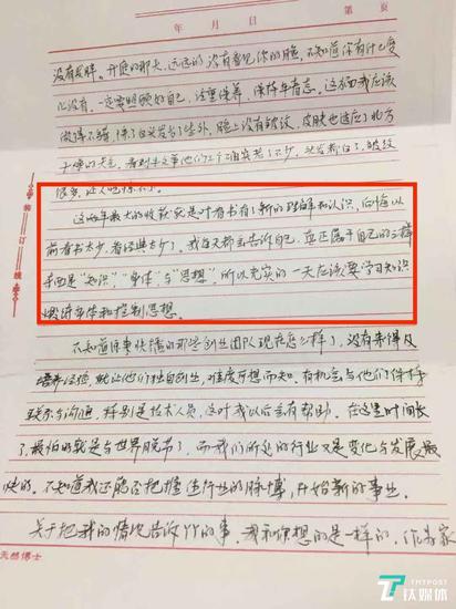 2016年4月王欣写给妻子的信件
