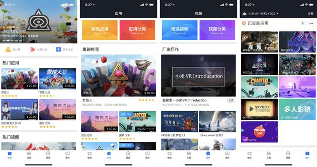 """""""小米VR""""App截图"""