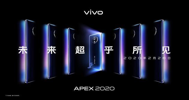 vivo新一代概念机APEX 2020将于2月28日线上发布