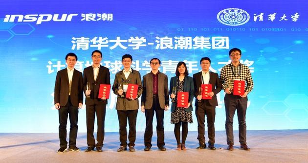 第六届清华大学-浪潮集团计算地球科学青年人才奖颁奖典礼
