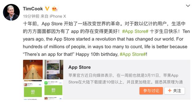 蘋果CEO庫克發微博慶App Store十週年生日快樂