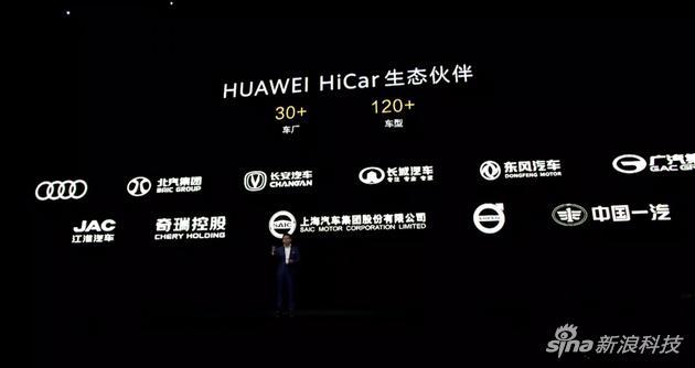 HiCar支持30多家车厂