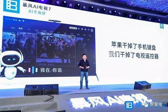暴风TV在北京举行AI电视新品发布会