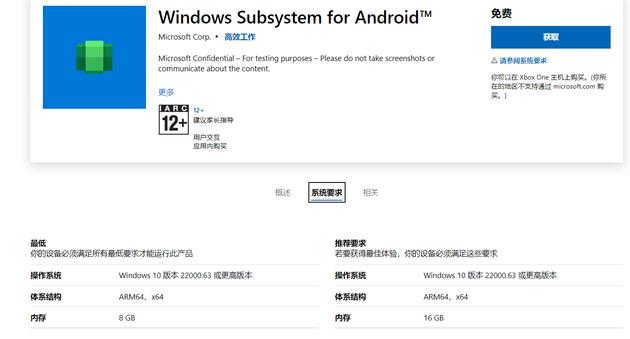 微软澄清:Win11 WSA安卓子系统不支持Xbox Series X/One