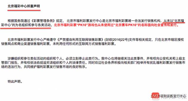 北京福彩中心声明。