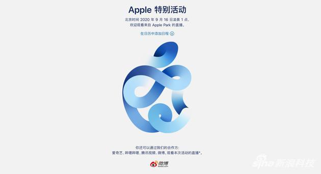 苹果发布会提前预习 9月16日凌晨1点来微博看直播