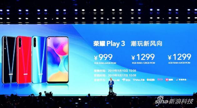 光彩Play3卖价宣布