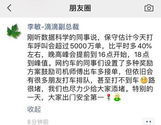 滴滴李敏:七夕呼叫将超5000万单 设置奖励鼓励司机多接单