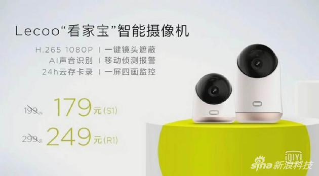 看家宝智能摄像机