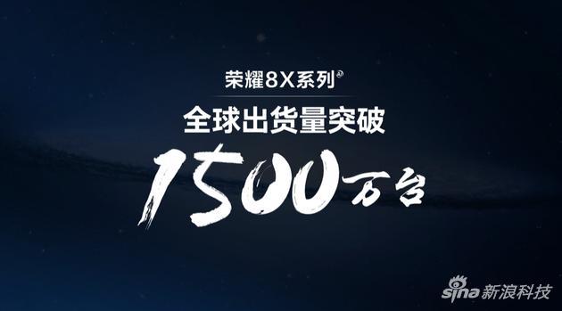 荣耀公布8X系列手机全球出货量