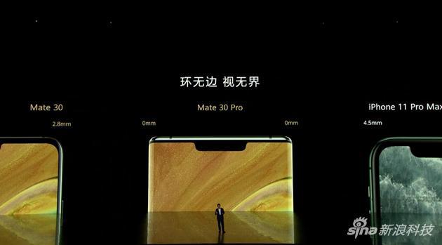 Mate30 Pro保留了刘海