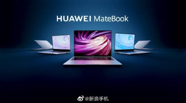 华为发布全新MateBook X Pro:新增翡冷翠配色