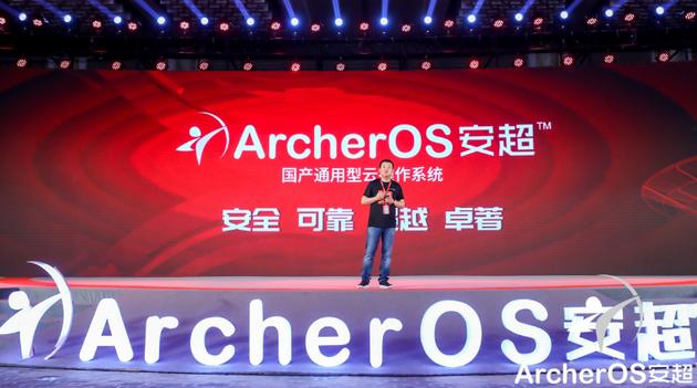 直击|华云发布国产云操作系统安超OS 具备全栈特性