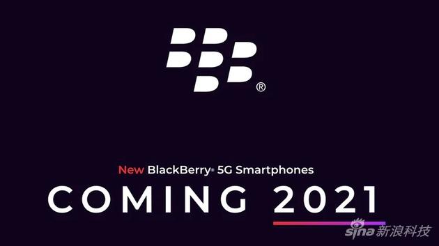 黑莓又换了接盘者:号称明年会做出全键盘5G手机