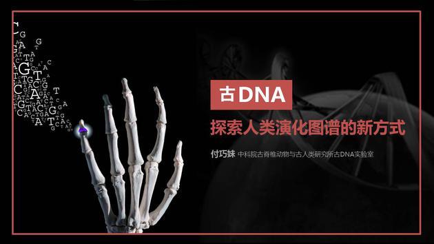 我是谁我从哪来?古DNA将揭开人演化的面纱