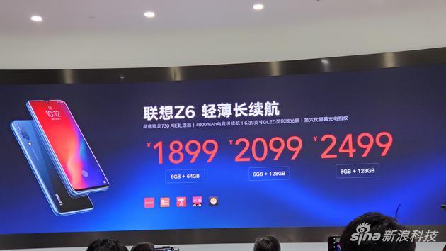 联想再展示Z6和摩托罗拉P50 首款5G手机下半年发布