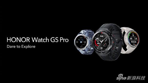 荣耀发布新智能手表:首款户外运动手表支持超长续航