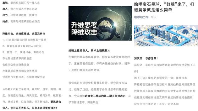 """《【多彩联盟娱乐线路检测登录】强敌环伺后 哈啰""""乱开车""""》"""