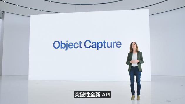 苹果推出Object Capture 新API 可将iPhone视频内容转换为3D模型
