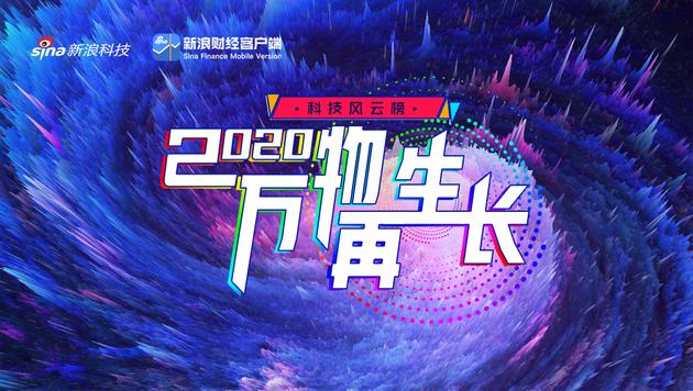 《【多彩联盟平台登录入口】万物再生长!复盘变革展望新生 2020科技风云榜成功举办》