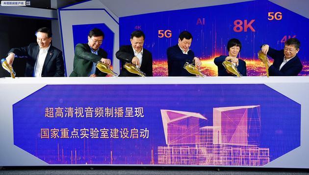 我国首个超高清视音频国家重点实验室在沪启动建设