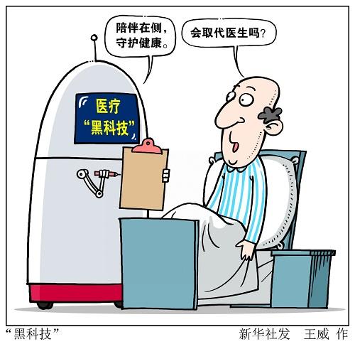 """漫画:""""黑科技""""。跟动画片里一样,萌萌的""""大白""""陪伴在侧,守护你的健康;部分疾病不需要再去拥挤的医院;哪怕在太空旅行,也可随时远程诊疗;手术中,虚拟现实(VR)技术已经将最复杂的人体变得""""可视化""""……随着人工智能、机器人、虚拟现实等新技术在医疗领域渐行渐近,上述这些""""科幻""""场景不再是虚无缥缈。新华社发 王威 作"""