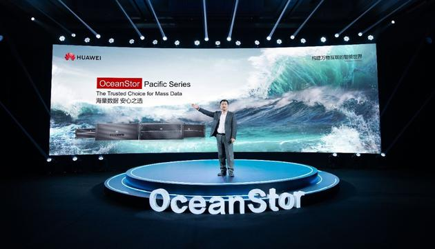 华为发布新一代OceanStor存储Pac