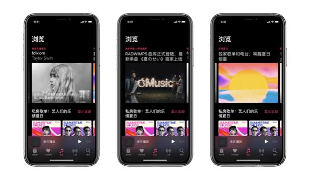 Apple Music上線三大項目