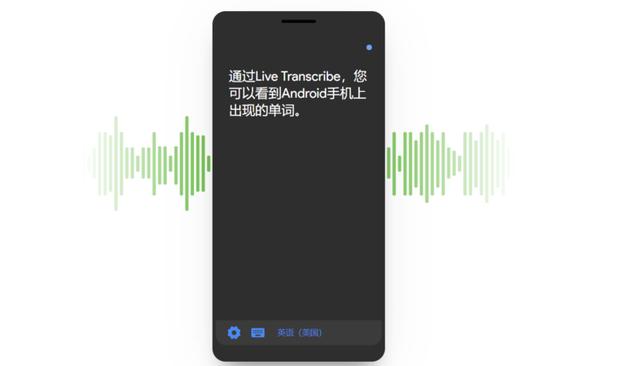 谷歌开源Live Transcribe语音引擎:为长对话提供字幕
