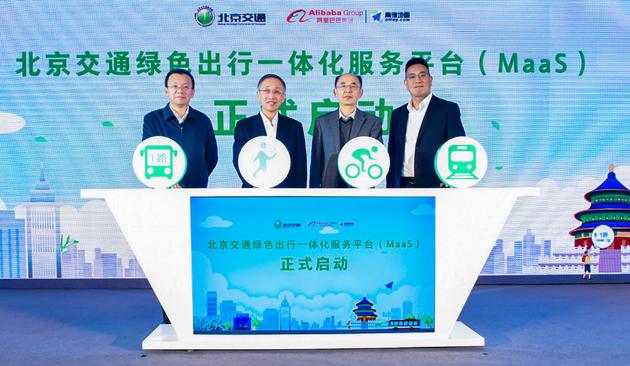 高德与北京市合作打造MaaS服务平台,预计2022年绿色出行服务达80%