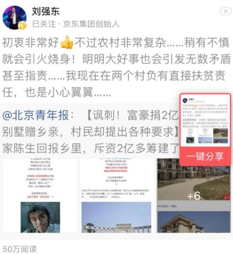 刘强东评论