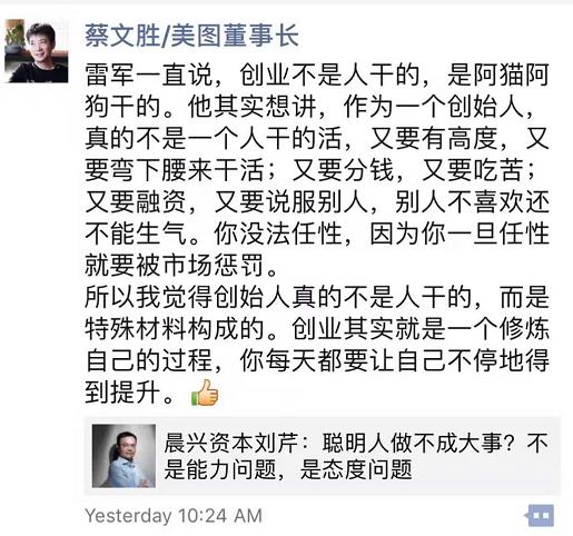 美图公司董事长蔡文胜:开创人真不是人干的 而黑白凡材料构成的